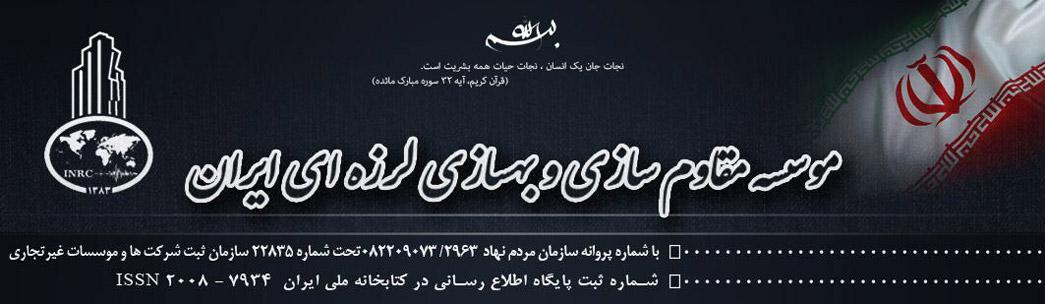 پایگاه اطلاع رسانی رسمی موسسه مقاوم سازی و بهسازی لرزه ای ایران
