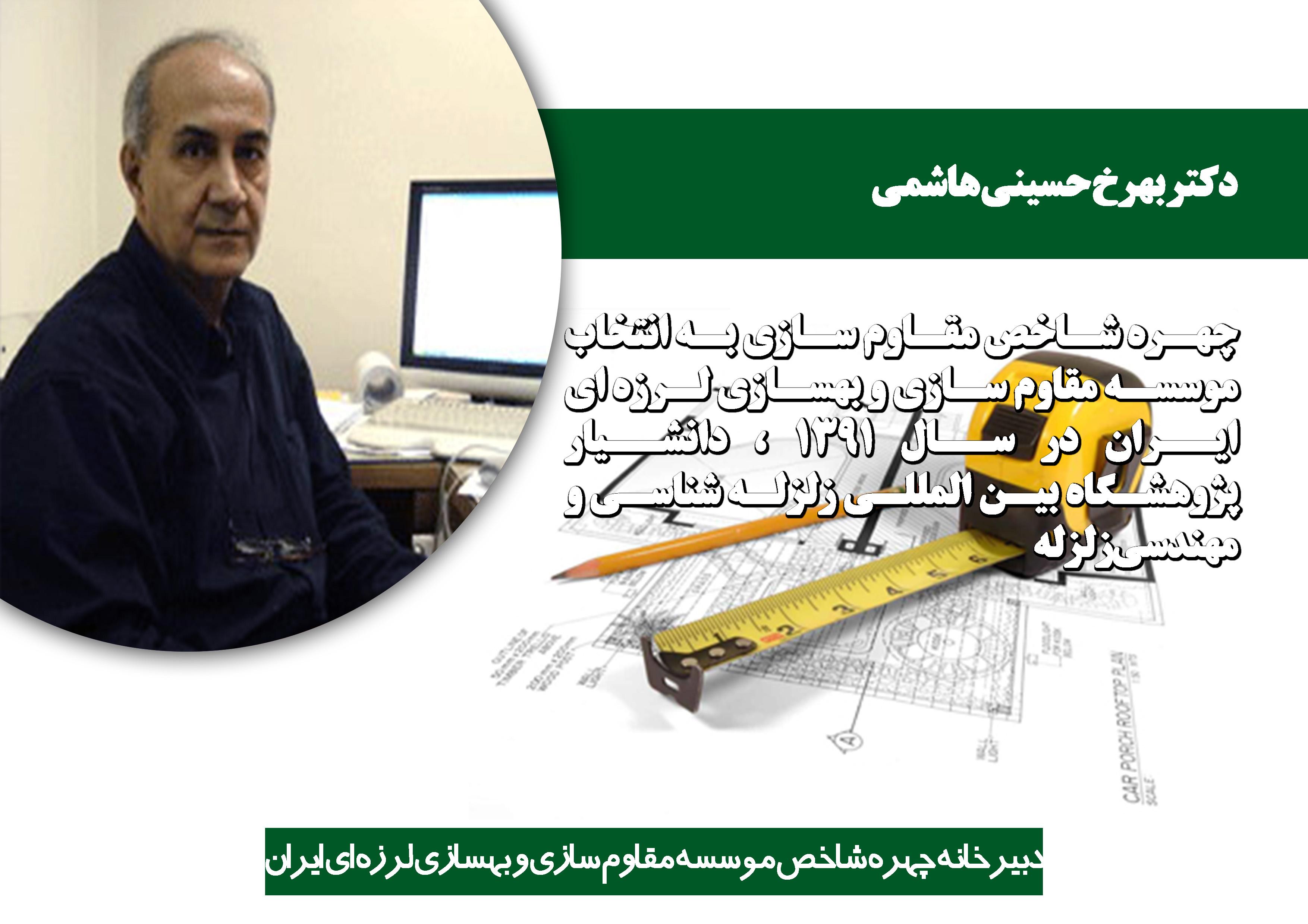 بهرخ حسینی هاشمی