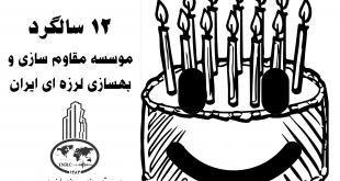 دوازدهمین سالگرد تاسیس موسسه