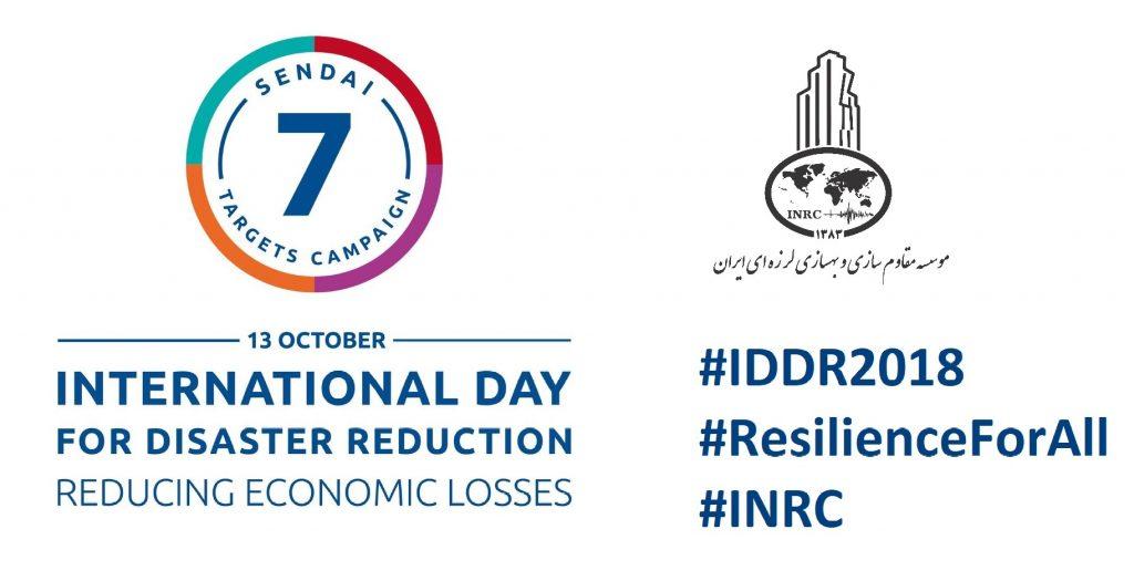IDDR 2018