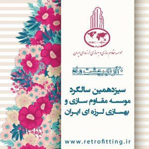 موسسه مقاوم سازی و بهسازی لرزه ای ایران